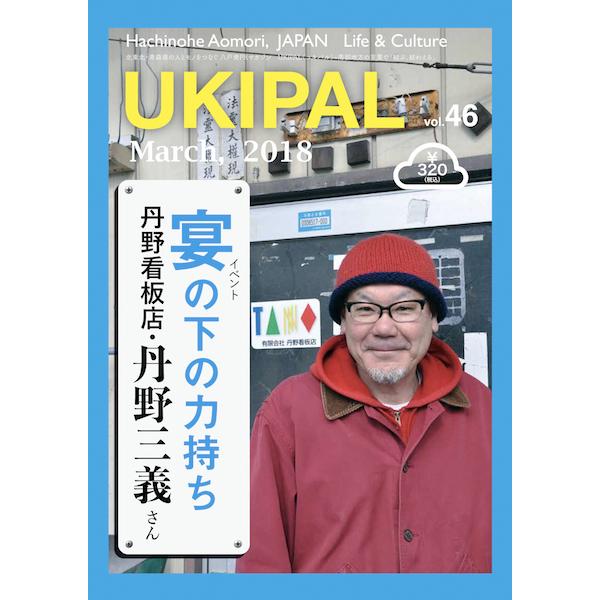 B-ukipal-46