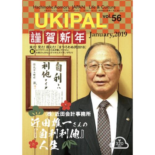 B-ukipal-56