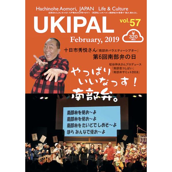 B-ukipal-57