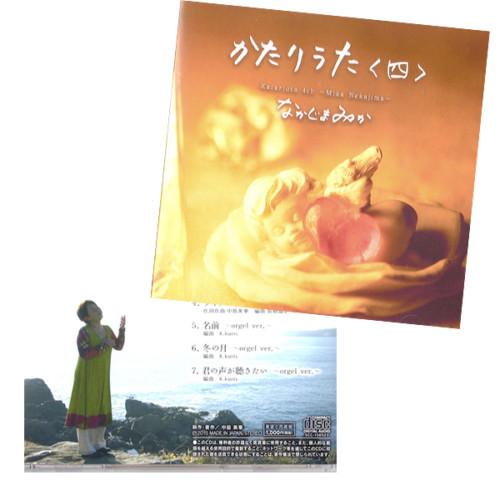 CD-katariuta4
