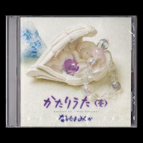CD-katariuta1