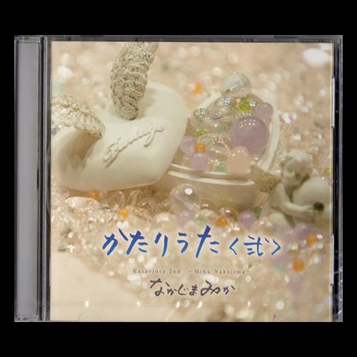 CD-katariuta2