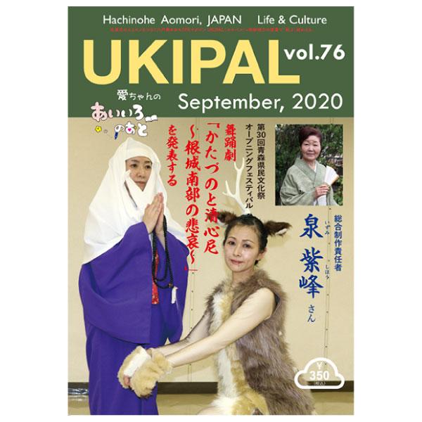 B-ukipal-76