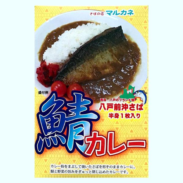 F-saba-curry