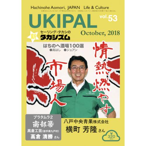 B-ukipal-53