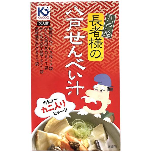 F-senbeijiru3