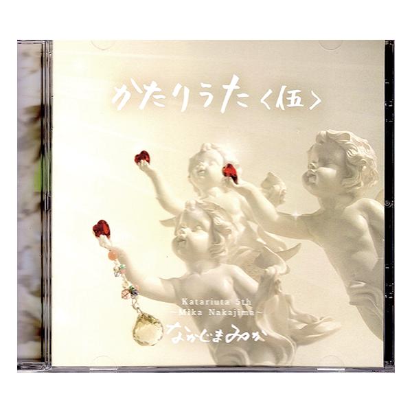 CD-katariuta5