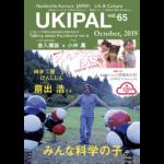 B-ukipal-65