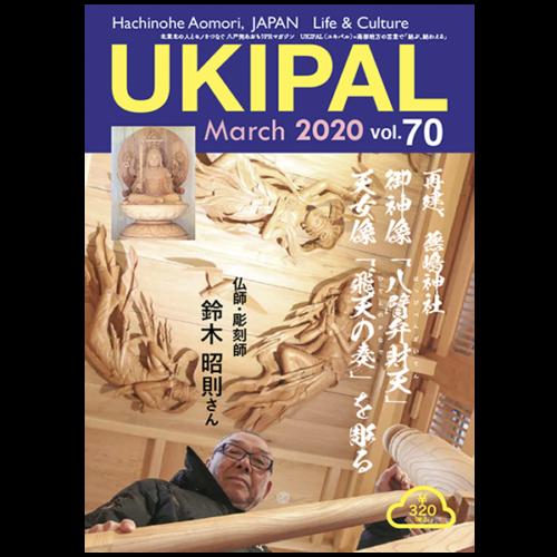 B-ukipal-70