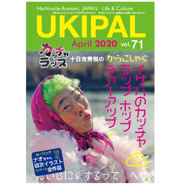 B-ukipal-71