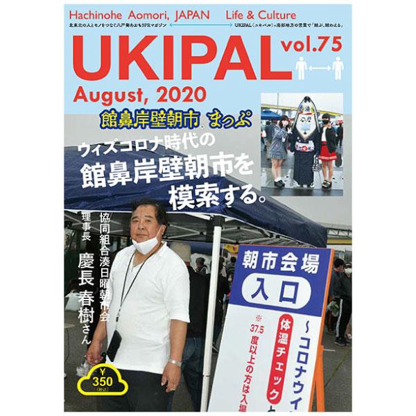 B-ukipal-75